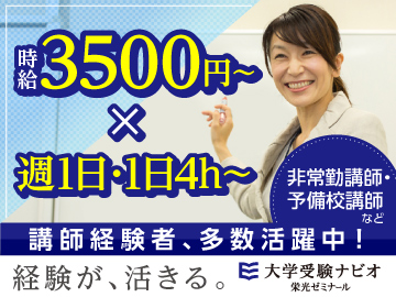 栄光ゼミナール 高等部 〈大学受験ナビオ〉のアルバイト情報
