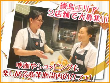 サンマルクカフェ(1)イオンモール徳島店(2)ゆめタウン徳島店のアルバイト情報