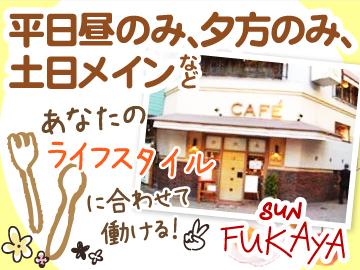喫茶サン・フカヤのアルバイト情報