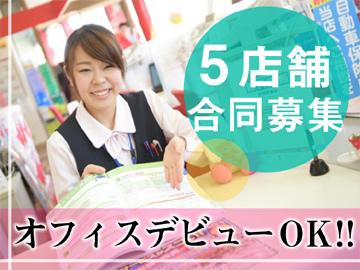 鈴木自工(株) 車検のコバック 5店舗合同募集のアルバイト情報