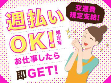 —A.qua.w— 株式会社アクオ 大阪支店のアルバイト情報