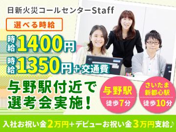 株式会社TMJ/16179のアルバイト情報