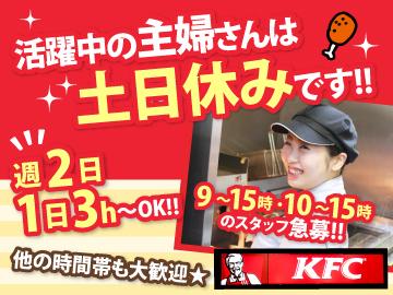 ケンタッキーフライドチキン (1)福岡パピヨンプラザ店 他のアルバイト情報