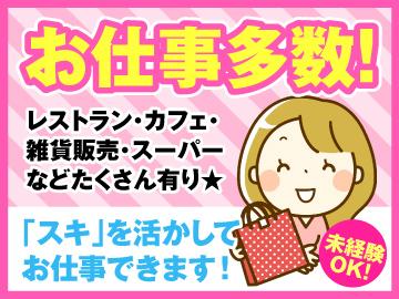 —A.qua.w— 株式会社アクオ 京都支店のアルバイト情報