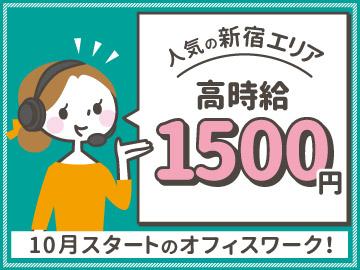 【人気】未経験でも高時給1500円★