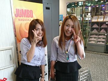 株式会社丸美興産長岡ジャンボのアルバイト情報