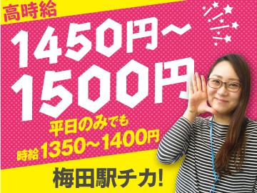 トランスコスモス株式会社 DC&CC西日本本部/K170154のアルバイト情報