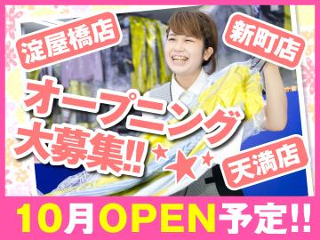 新店3店舗10月にOPEN☆イチから働けるチャンス♪充実の福利厚生☆【日払い制度あり(規定)】