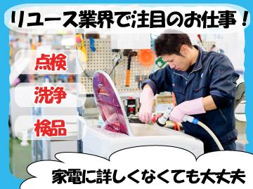 (株)シー・アイ・シー 滋賀リユース・リサイクルセンターのアルバイト情報