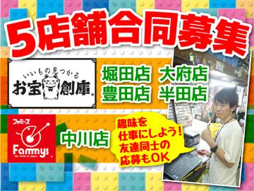 お宝創庫・ファミーズ5店舗のアルバイト情報
