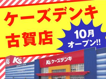ケーズデンキ古賀店のアルバイト情報