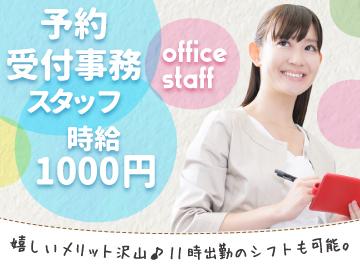 株式会社プラスアルファ 広島支店<応募コード 9-FH17-3>のアルバイト情報