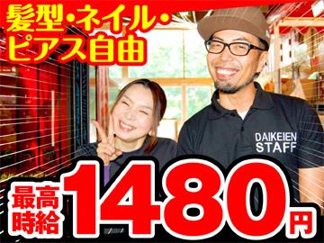 株式会社大慶園のアルバイト情報