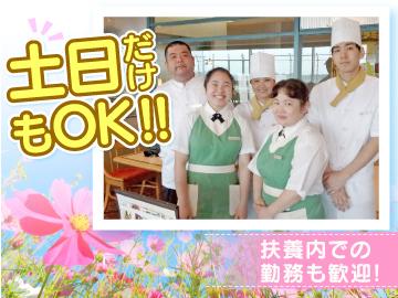 ロイヤルコーヒーショップ広島空港店のアルバイト情報