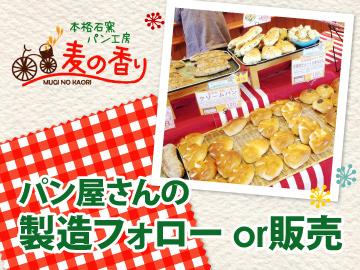 本格石窯パン工房 麦の香り 水巻店のアルバイト情報