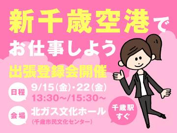株式会社ヒト・コミュニケーションズ /02o03017082102のアルバイト情報