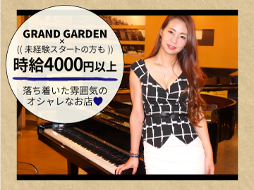 GRAND GARDEN(グランド ガーデン) >のアルバイト情報