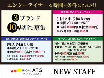 株式会社ATGのアルバイト情報