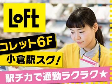 株式会社ロフト 小倉ロフトのアルバイト情報