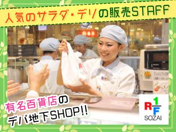 鶴屋熊本店 RF1のアルバイト情報