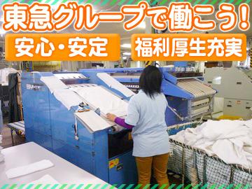 東急リネン・サプライ株式会社 相模工場のアルバイト情報