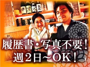 鉄板焼居酒屋 MIKASAGI(みかさぎ)のアルバイト情報