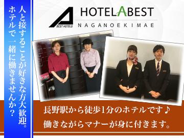 ホテルアベスト長野駅前のアルバイト情報