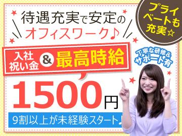 株式会社日本パーソナルビジネス 九州支店のアルバイト情報