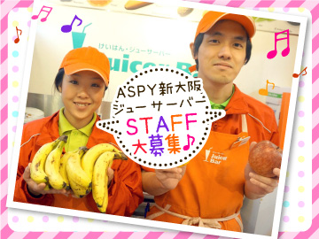 ASPY新大阪ジューサーバー (株)京阪レストランのアルバイト情報