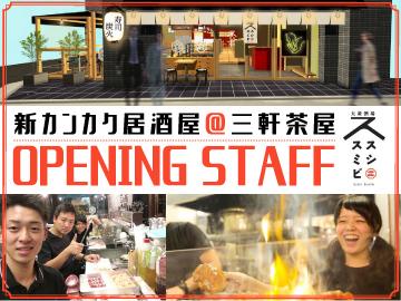 大衆酒場スシスミビ(株式会社ourselves) ★11月NEW OPEN!のアルバイト情報