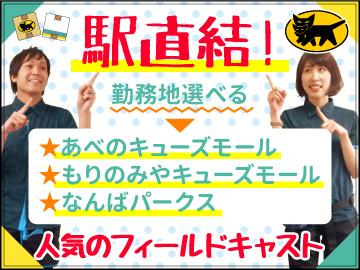 ヤマト運輸株式会社 大阪館内物流支店 [060989]のアルバイト情報