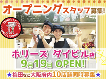 株式会社ホリーズ (大阪エリア10店舗同時募集) のアルバイト情報