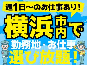 横浜市内、好きな勤務地が選べます!