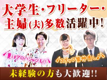 神戸ポートタワーホテルのアルバイト情報