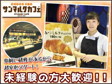 サンマルクカフェ 広島エリア7店舗合同募集のアルバイト情報