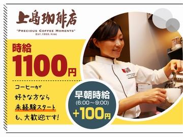 上島珈琲店 麻布十番店のアルバイト情報