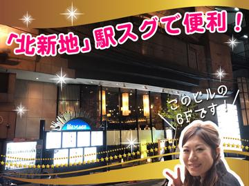 京 瑚  二.  〜 Kyoko Two 〜のアルバイト情報