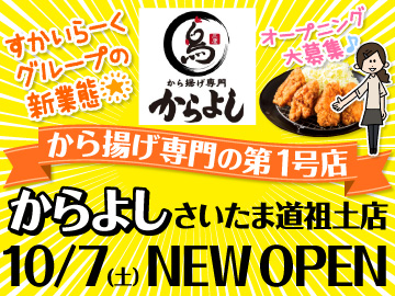 10/7オープン!新規スタッフ積極採用中☆