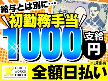 テイケイワークス東京(株) 西船橋支店のアルバイト情報