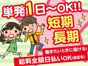 株式会社リージェンシー 福岡支店/FOFAN11のアルバイト情報