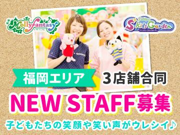 (株)イオンファンタジー 福岡エリア*3店舗合同募集のアルバイト情報