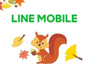 【LINE MOBILE】人気のレアバイトが応募開始!