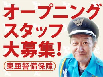 所沢に8月にNewOpen!オープニングスタッフ大募集!