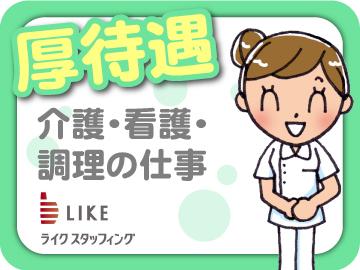ライクスタッフィング(株)「東証一部上場ライクグループ」のアルバイト情報