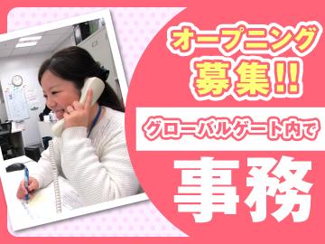 株式会社イースト(お仕事No.00340)のアルバイト情報