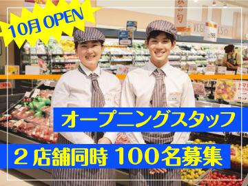 ダイエー (A)東部市場前店 (B)住ノ江駅前店のアルバイト情報