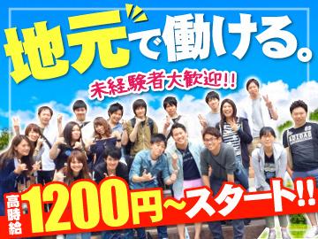 ソフトバンクショップ ◆10店舗合同募集◆のアルバイト情報