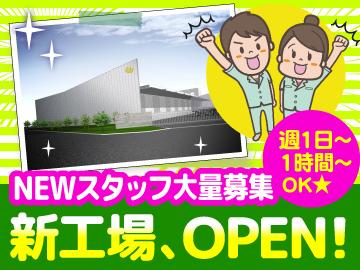 ☆10月完成予定☆「堺市西区」に新工場♪新メンバー大募集!週1日〜、1日1h〜OKで両立可能◎