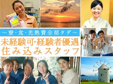 株式会社ヒューマニック リゾート事業部 [T-MT0907A]のアルバイト情報