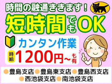 ヤマト運輸株式会社 豊島ブロックのアルバイト情報